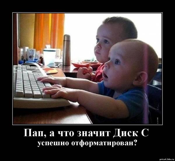 С детьми ржачные демотиваторы 2012 с